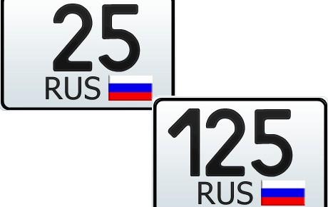 25 и 125 регион  — это какая область России