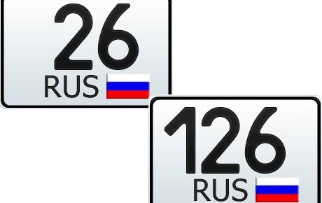 26 и 126 регион  — это какая область России