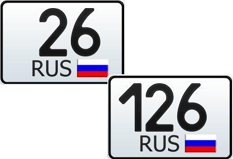 26 и 126 регион на знаке