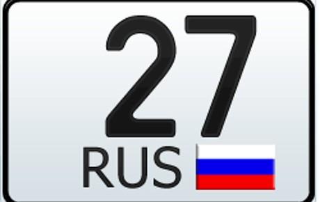 27 регион  — это какая область России