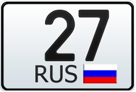 27 регион на знаке