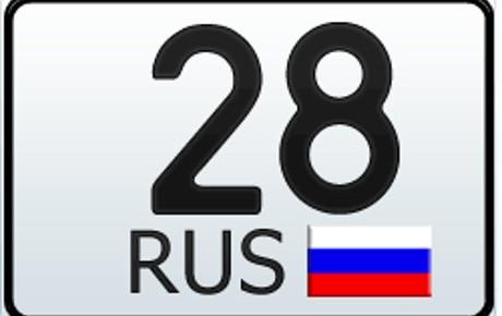 28 регион  — это какая область России