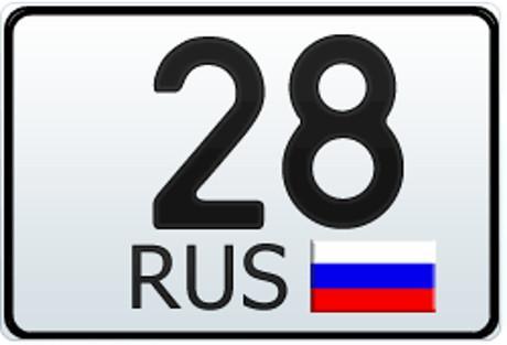 28 регион  - это какая область России