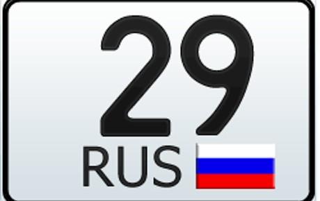29 регион  — это какая область России