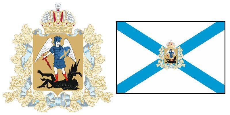 Герб и Флаг 29 региона