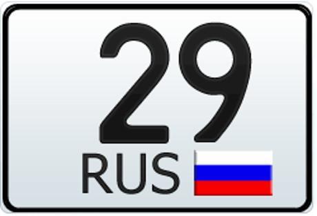 29 регион  - это какая область России
