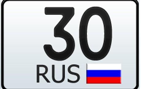 30 регион  — это какая область России