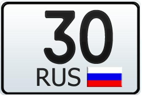 30 регион  - это какая область России