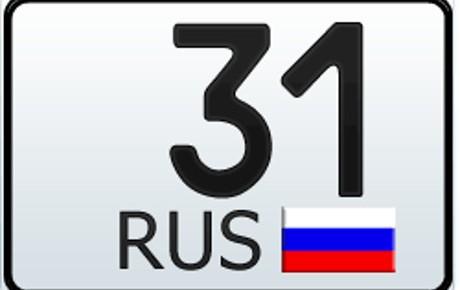 31 регион  — это какая область России