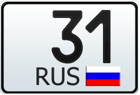 31 регион на знаке