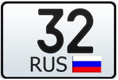 32 регион  - это какая область России