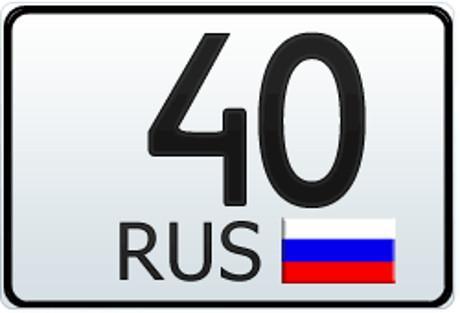 40 регион  - это какая область России