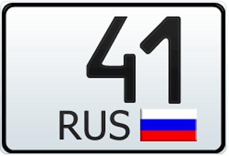 41 регион на знаке