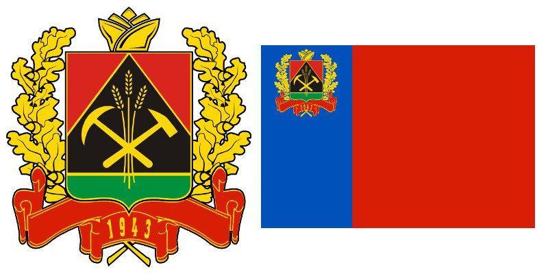 Герб и Флаг 42 и 142 региона
