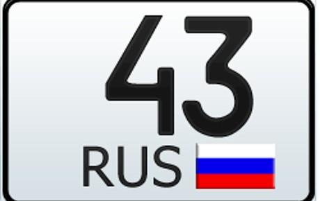 43 регион — это какая область России