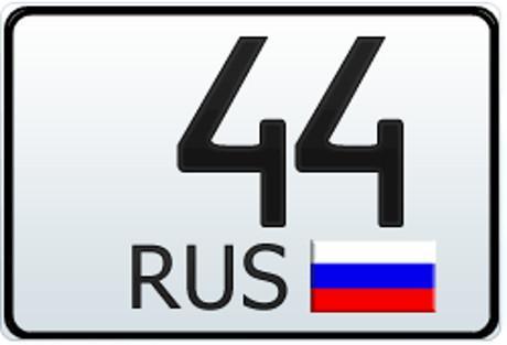 44 регион - это какая область России