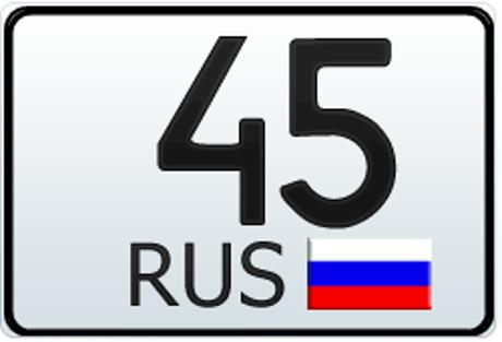 45 регион - это какая область России