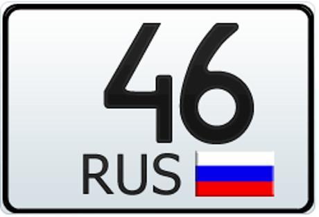 46 и 146 регион - это какая область России