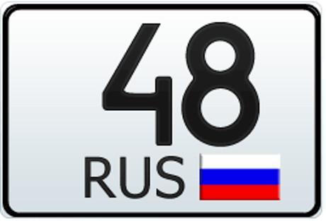 48 регион - это какая область России