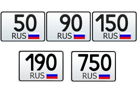 50, 90, 150, 190 и 750 регион - это какая область России
