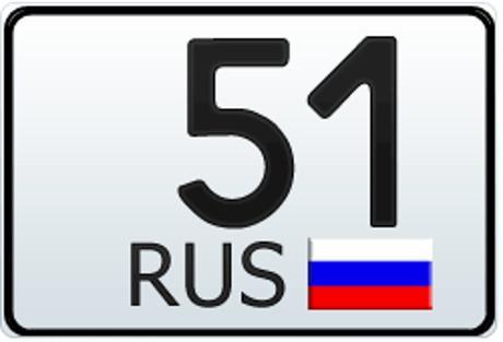 51 регион - это какая область России