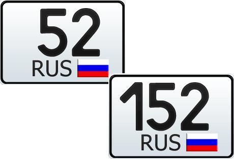 52 и 152 регион - это какая область России