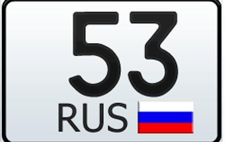 53 и 153 регион — это какая область России