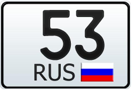 53 и 153 регион - это какая область России