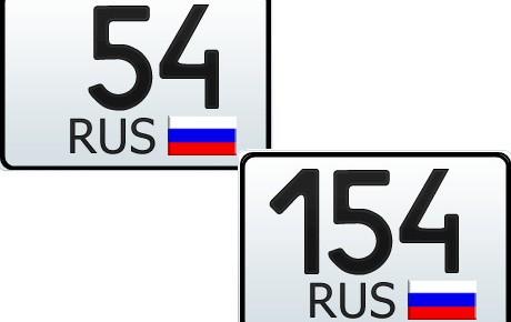 54 и 154 регион — это какая область России