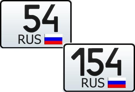54 и 154 регион - это какая область России