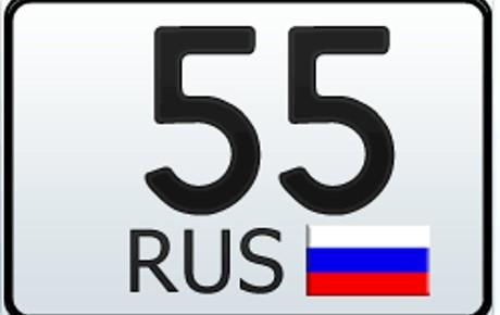 55 регион — это какая область России