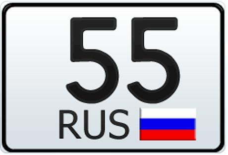 55 регион - это какая область России