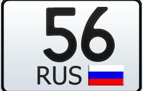 56 регион — это какая область России