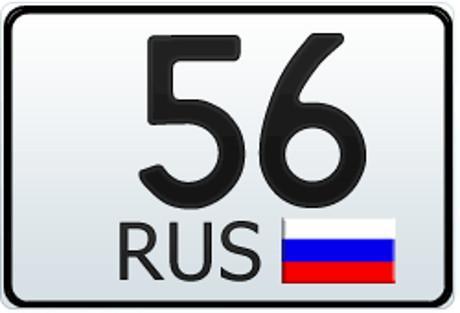 56 регион на знаке