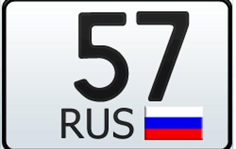 57 регион — это какая область России