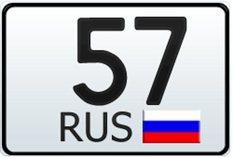 57 регион - это какая область России