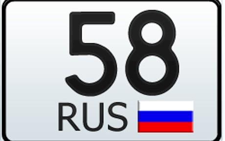 58 регион — это какая область России