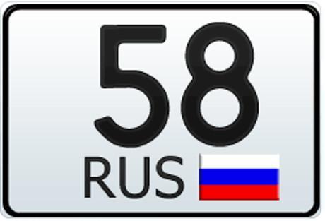 58 регион на знаке