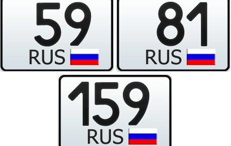 59, 81 и 159 регион — это какая область России