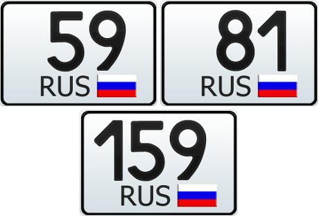 59, 81 и 159 регион - это какая область России