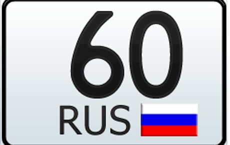 60 регион — это какая область России