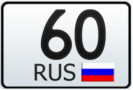 60 регион - это какая область России