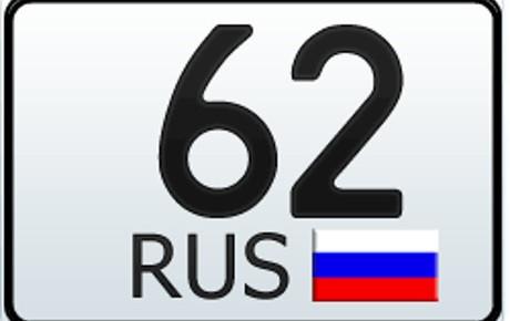 62 и 162 регион — это какая область России