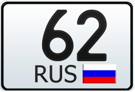 62 и 162 регион - это какая область России
