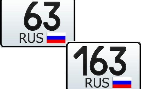 63 и 163 регион — это какая область России