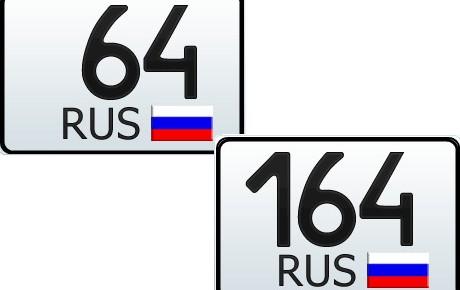 64 и 164 регион — это какая область России