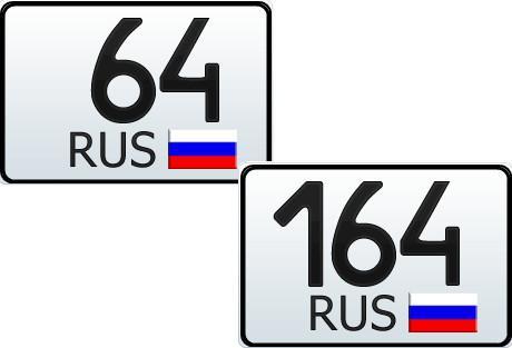 64 и 164 регион на знаке