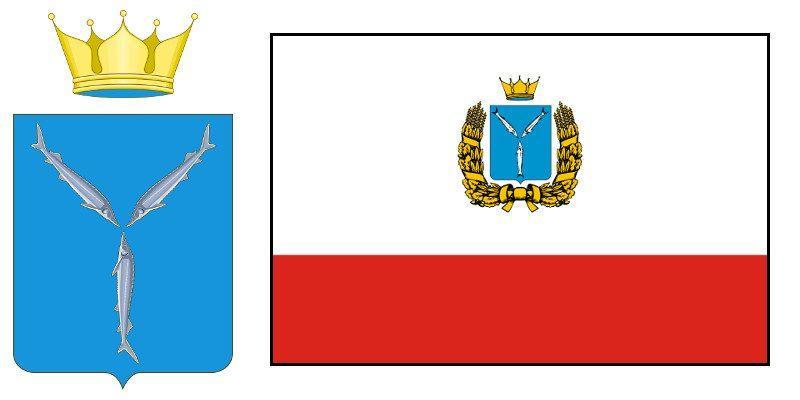 Герб и Флаг Саратовской области