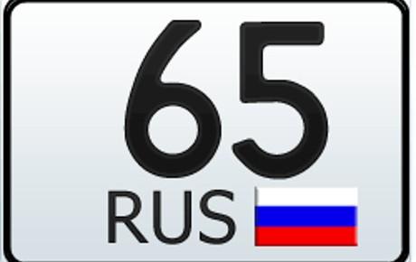 65 регион — это какая область России