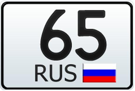 65 регион - это какая область России